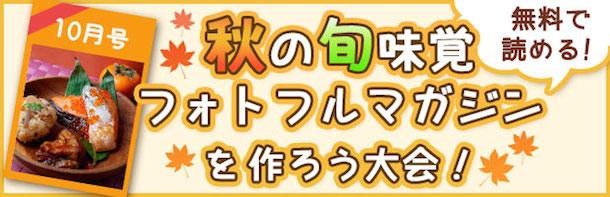 秋の旬味覚フォトフルマガジンを作ろう大会!