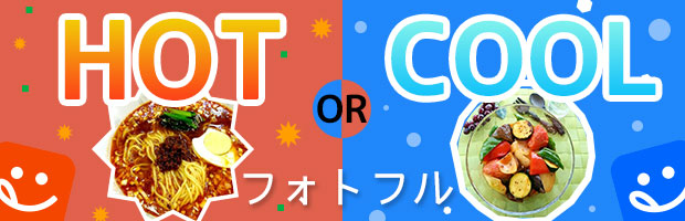 HOT or COOLフォトフル